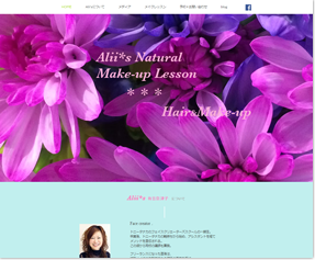 Alii*s Natural Make-up Lesson 有吉奈津子様